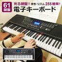 【300円OFFクーポン対象】 電子キーボード 61鍵盤 初心者 入門用としても 光る鍵盤 電子ピアノ 61鍵盤電子キーボード 61鍵盤電子ピアノ 発光キー キーボード 光るキーボード 楽器 PlayTouchFlash61 SunRuck SR-DP04