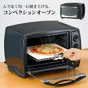 コンベクションオーブン ピザプレート ムラなく均一に焼き上げる タイマー 温度調節 ピザ料理 肉料理 お菓子 スイーツ トースト トースター 調理器具 ツインバード TWINBIRD TS-4118B ブラック
