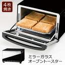 【あす楽】 ミラーガラスオーブントースター 4枚 おしゃれ オーブントースター 自動トースト機能 オートトースト機能 ピザ トースト ス..