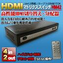 地上波デジタルチューナーやAV機器もOK!PS3やwiiなどHDMIケーブルの分配・切替をこのセレクターで!便利なリモコン付!MotionTech HDMI Matrix 4×2 HM42