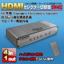 地上波デジタルチューナーやAV機器もOK!PS3やwiiなどHDMIケーブルの分配・切替をこのセレクターで!便利なリモコン付!MotionTech HDMI SWITCH 4×1(シルバー) SW402-SV