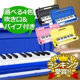 新学期!鍵盤ハーモニカ カラフル32鍵盤ハーモニカ 子供 MELODY PIANO ピアニカ P3001-32K