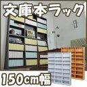 【送料無料】 文庫本ラック150幅 薄型で場所を取らない 大容量 FR-011-DB 【代引不可】