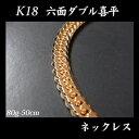 喜平 18金 ネックレス 造幣局検定刻印(ホールマーク)入 K18 六面ダブル 喜平(50cm・80