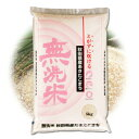 米 とがずに炊けて経済的!さっぱりした食感が人気 無洗米・秋田県産あきたこまち 5kg 【代引不可】【同梱不可】