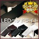 【送料無料】LEDベッドライト TWINBIRD(ツインバード) LED光源の読書灯 LEDベットライト LE-H222(LE-H222W LE-H222B LE-H222BR)【02P31Aug14】