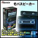 手軽に聞ける車用スピーカー REMIX(レミックス) モバスピーカー FSN-702 【送料区分B】