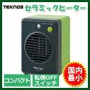 【送料無料】 セラミックヒーター 温風による循環暖房効果、国内最小 TEKNOS(テクノス)ミニセラミックヒーター 300W TS-310 グリーン