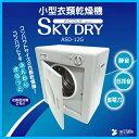 【スマホからエントリーでポイント10倍】【送料無料】小型衣類乾燥機 ACOLEシリーズ SKY DRY アルミス ASD-12G コンパクト乾燥機 静音、省電力【RCP】