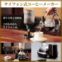 【送料無料】 TWINBIRD(ツインバード) サイフォン式コーヒーメーカー CM-D853BR