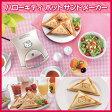 【あす楽】 ハローキティ ホットサンドメーカー HP-4383KT 朝食やおやつに大活躍!【送料区分B】