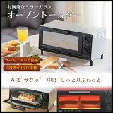 【】オーブントースター TS-4035S 使わない時もミラーガラスで庫内が見えずおしゃれ