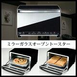 【】ミラーガラスオーブントースター TS-D057B キッチンを彩るクールデザイン【予約販売】