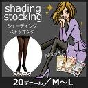 【メール便】 女の欲望 着圧シェーディングストッキング 20デニール ブラック M-L シャドウ効果で脚ほっそり 【代引不可】