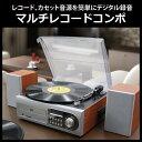 【送料無料】マルチレコードコンポ EB-XS001LP レコード・CD・カセットテープ・AM、FMラジオ・USBこれ一台でOK【05P01Nov14】