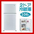 【送料無料】 106L 2ドア直冷式冷蔵庫 ハイアール jr-n106h-s シルバー 大容量!たっぷり収納 【代引不可】