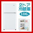 【送料無料】 106L 2ドア直冷式冷蔵庫 ハイアール jr-n106k-w ホワイト 大容量!たっぷり収納 【代引不可】