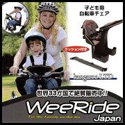 自転車用 チャイルドシート クッション付き フロント用 カンガルーキャリア LTD スペシャルエディション WEERIDE ウィライド wee-98100 自転車 に取り付けOK!
