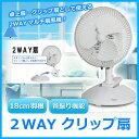 【あす楽】 2WAYクリップ扇風機 卓上扇風機 CI-2180 便利な2WAYタイプ 【送料区分B】