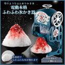 【あす楽】 かき氷器 カキ氷 レトロ アンティーク調シャーベ...