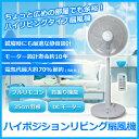 【クーポンで100円OFF】 【あす楽】 扇風機 DCモータ...