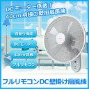 【あす楽】【送料無料】 壁掛け扇風機 壁掛扇風機 KI-DC477 大きめ40cm羽根 DCモーター搭載
