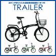 【送料無料】 折りたたみ自転車 TRAILER BGC-F20-BK ブラック 自転車 20インチ 6段変速 かご 鍵 ライトフル装備 【代引不可】