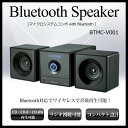【送料無料】マイクロシステムコンポ CDコンポ VERTEX ヴァーテックス BTMC-V001 Bluetooth対応 ワイヤレスで再生可能 CDプレーヤー【02P31Aug14】