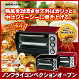 ノンフライコンベクションオーブン ROOMMATE EB-RM1700RED レッド コンパクトなのに大容量! 食パン4枚が一度に焼ける!【coupon】