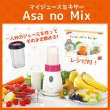 【あす楽】【送料無料】 マイジュースミキサー Asa no Mix TWINBIRD ツインバード KC-4818P ベリーピンク 手作りジュース 健康 朝食に