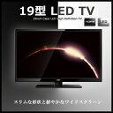 【送料無料】19V型 地上デジタル 液晶テレビ COBY コビー LEDDTV1927J 19インチ ハイビジョン液晶TV LEDバックライト