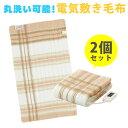 電気敷毛布 2枚セット 椙山紡織 SUGIYAMA シングル...
