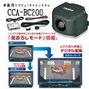 バックカメラ 見下ろしモード搭載【上から見た映像にデジタル変換】SANYO サンヨー バックカメラ CCA-BC200 リアビューカメラシステム