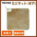 【あす楽】【送料無料】 あたたかく上質な肌触り TEKNOS(テクノス)ミニマット ボア EC-K433 ベージュ