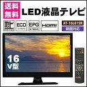 液晶テレビ 液晶TV 地デジテレビ 16インチ 録画対応 録画機能搭載 USB 16V型 16型 LED 液晶モニター 液晶ディスプレイ パソコンモニター
