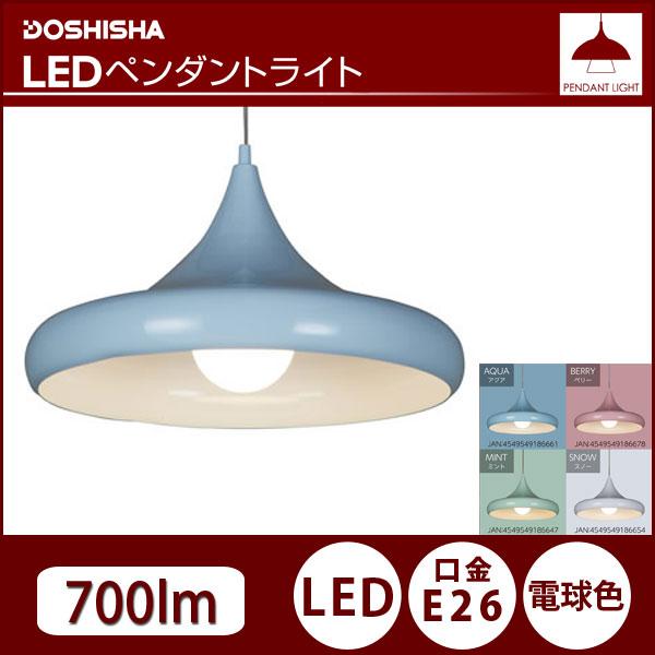EGLO(エグロ) LEDペンダントライト パステル LED電球付き ボール球形 (60W相当) 700lm 電球色 アクア ベリー ミント スノー EGP-L2
