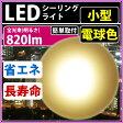 【あす楽】【送料無料】 LED小型ライト コンパクト LEDシーリングライト Luminous ルミナス TN-CLMIN-L 電球色 内玄関 廊下 階段 トイレに最適 【02P28Sep16】