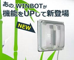 【送料無料】窓掃除ロボットWINBOTウインボットECOVACSエコバックスW830窓拭きロボットガラスクリーナーロボットクリーナー【予約販売】