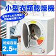 【あす楽】【送料無料】 小型衣類乾燥機 ASD-2.5W 乾燥機容量 2.5kg 1人暮らしにもオススメ ミニ衣類乾燥機 【02P27May16】