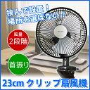 家電 季節家電 空調家電 扇風機 夏 熱さ対策 クリップ扇風機
