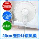 【あす楽】 壁掛け扇風機 40cm羽根 タイマー付 首ふり ...