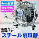 【あす楽】 TEKNOS(テクノス) 9cm羽根 マグネット扇風機 グネットファン MG-9 シルバー 【送料区分B】