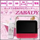 【送料無料】 ポータブル防水DVDプレーヤー DVD ZABADY 7V型 TWINBIRD ツインバード VD-J729P ピンク DVDもワンセグテレビも楽しめる バスルーム お風呂 ベッドルーム アウトドア キッチン 【あす楽】