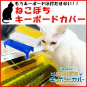 【送料無料】 ねこぽち キーボードカバー bessed ビゼット BEH-03BL BEH-03TP BEH-03YL 青 透明 黄色 耐荷重10kg 猫からキ...