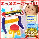 【あす楽】【送料無料】 キッズキーボードDX Toyroyal ローヤル 8880 4和音が奏でられる本格派キーボード