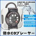 防水CDプレーヤー CD ZABADY 2電源方式(AC 電池) TWINBIRD ツインバード AV-J166BR ブラウン お風呂プレイヤー ザバディ