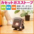 【あす楽】【送料無料】 カセットガスストーブ IWATANI イワタニ CB-STV-EX2 カセットボンベ式ストーブ ポータブルストーブ 軽量 速暖