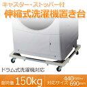【土日祝も発送】 洗濯機置き台 キャスター付き ドラム式対応...
