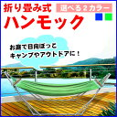 【送料無料】 自立式ハンモック EA-HAM01-GR EA-HAM01-BL グリーン ブルー 折りたたみ式 室