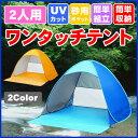 アウトドア キャンプ キャンプ用品 レジャー用品 テント タープ 折り畳み 折りたたみ 簡単 コンパクト ワンタッチテント